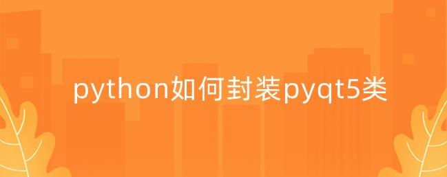 python如何封装pyqt5类