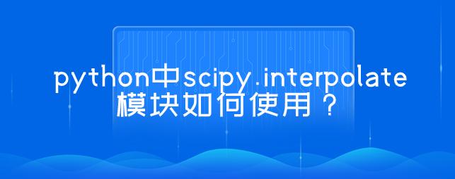 如何使用scipy.interpolate模块