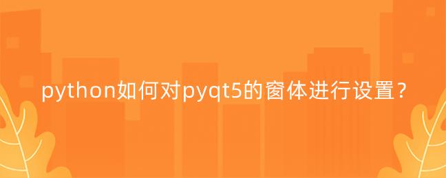 如何对pyqt5的窗体设置【pyqt5界面美化】