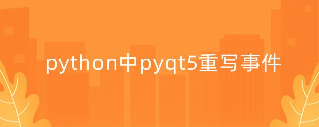pyqt5重写事件【pyqt5布局】