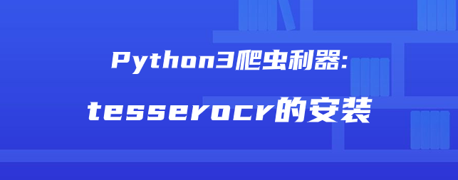 Python3爬虫利器:tesserocr的安装