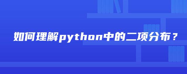 如何理解python中的二项分布?