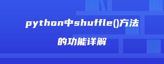 python中shuffle()方法的功能详解