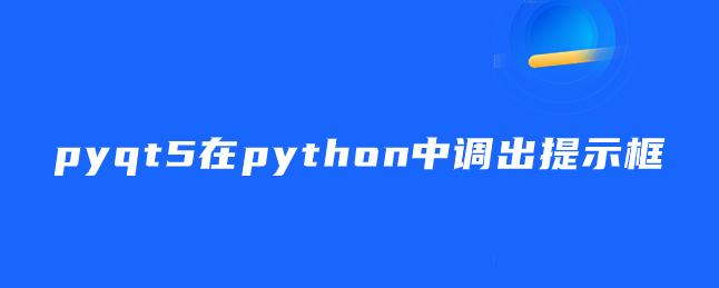 pyqt5在python中调出提示框