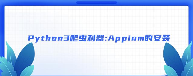 Python3爬虫利器:Appium的安装