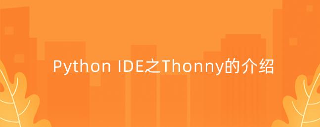 Python IDE之Thonny的介绍