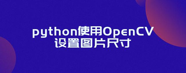 python使用OpenCV设置图片尺寸