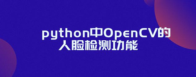 python中OpenCV的人脸检测功能