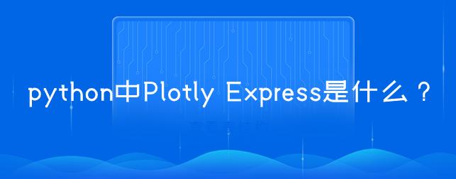 python中Plotly Express是什么?