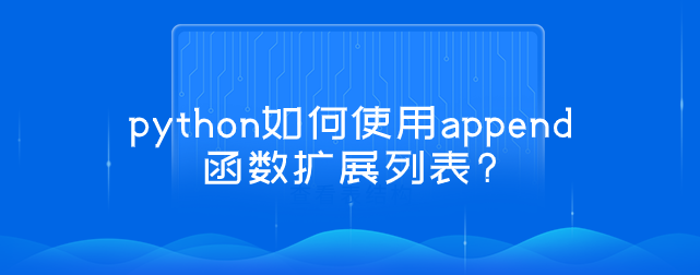 python如何使用append函数扩展列表?