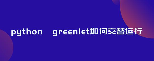 python greenlet如何交替运行