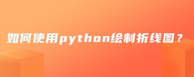 如何使用python绘制折线图?