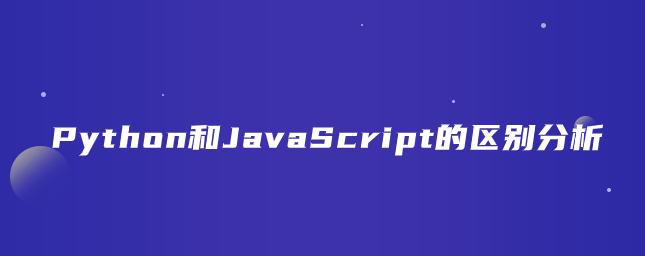 Python和JavaScript的区别分析
