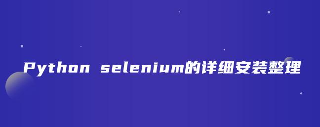 Python selenium的详细安装整理【 selenium的三种安装方法】