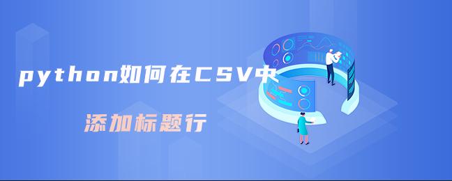 python在CSV中添加标题行的用法