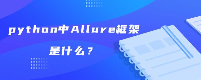 python中Allure框架是什么?