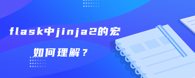 flask中jinja2的宏如何理解?