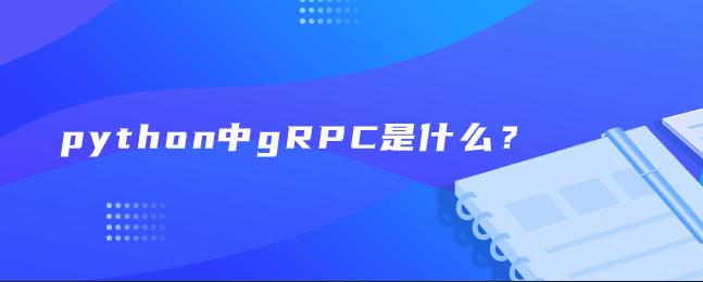 python中gRPC是什么?【python grpc流式】