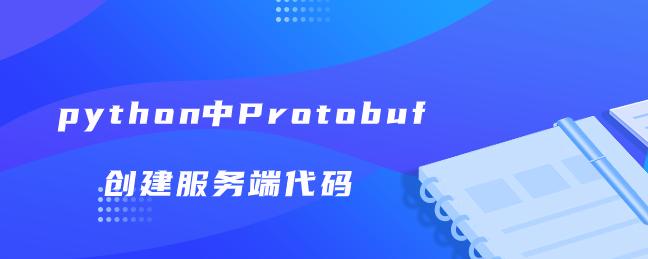 python中Protobuf创建服务端代码