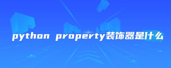 property装饰器是什么?【property装饰器底层原理】
