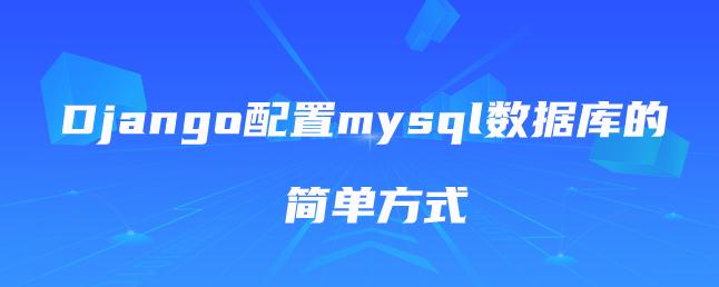 Django配置mysql数据库的简单方式