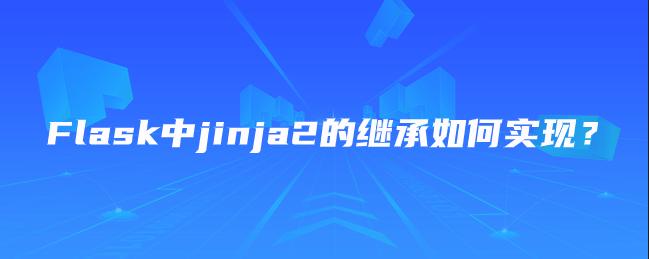 Flask中jinja2的继承如何实现?