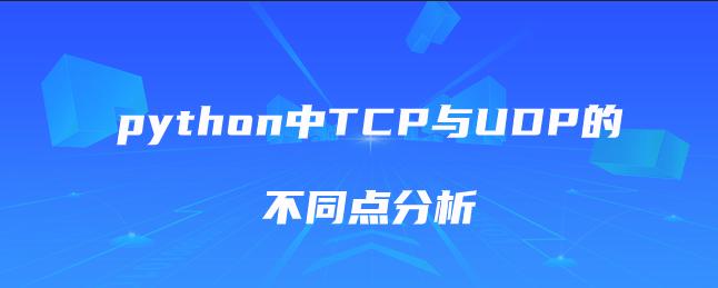 python中TCP与UDP的不同点分析
