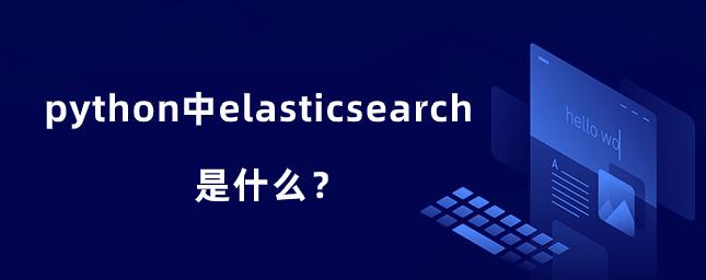 python中elasticsearch是什么?