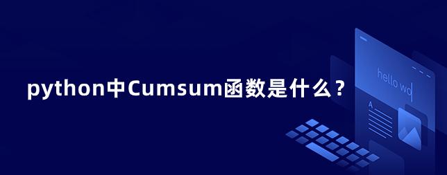 python中Cumsum函数是什么?