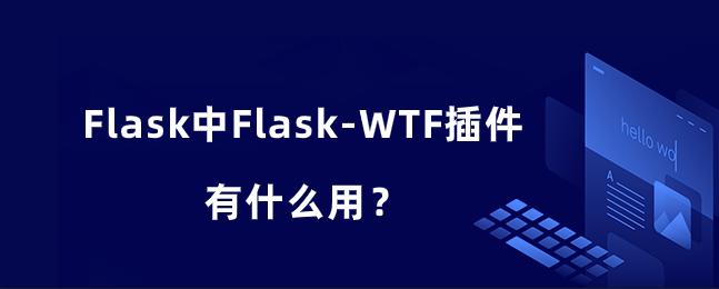 Flask中Flask-WTF插件有什么用?