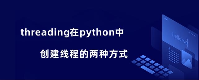 threading在python中创建线程的两种方式