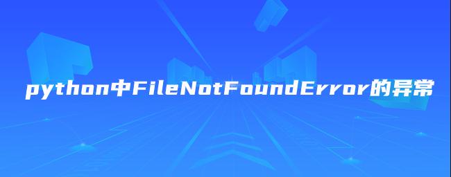 python中FileNotFoundError的异常