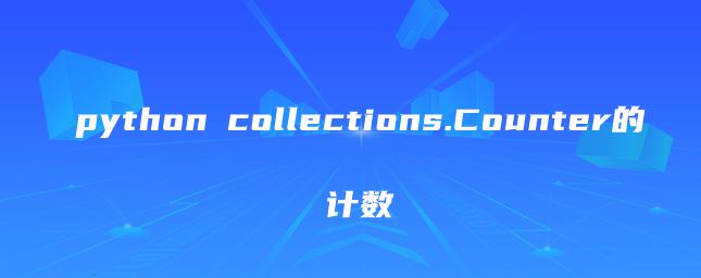 python collections.Counter的计数