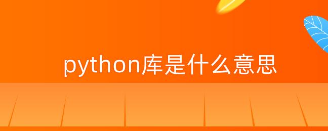 python库是什么意思