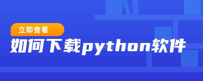 如何下载python软件