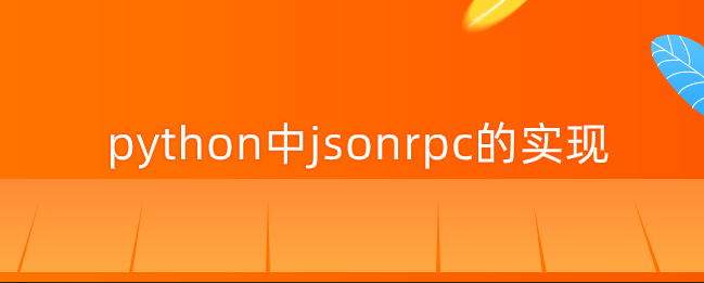 python中jsonrpc的实现