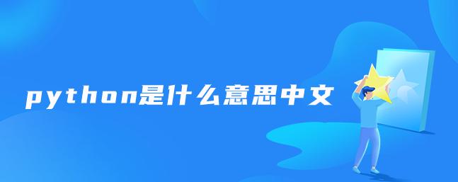 python的中文意思是什么【Python英语发音】