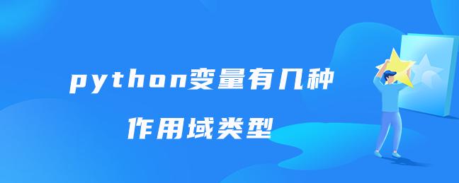python变量4种作用域类型