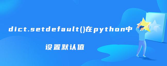 dict.setdefault()在python中设置默认值