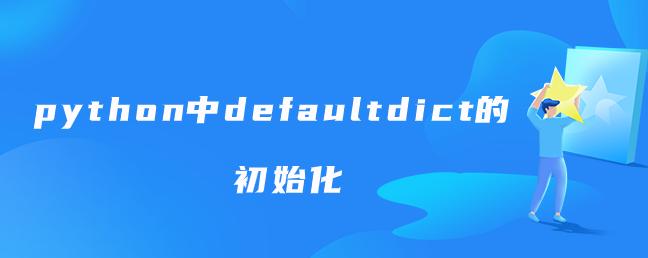 python中defaultdict的初始化【defaultdict类】