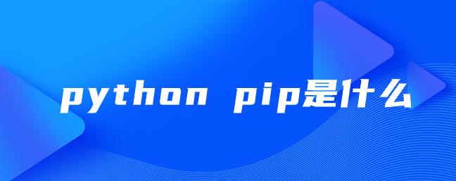 python pip安装方法