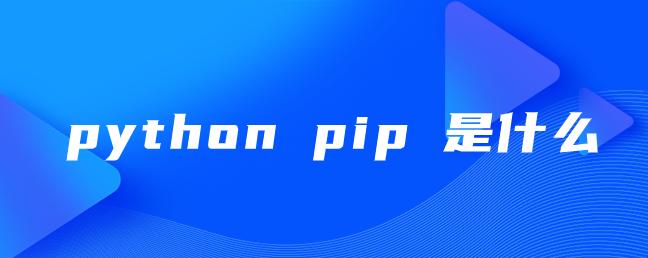 python pip 是什么?【Python包管理工具】