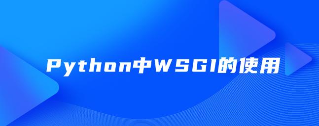 Python中WSGI的使用