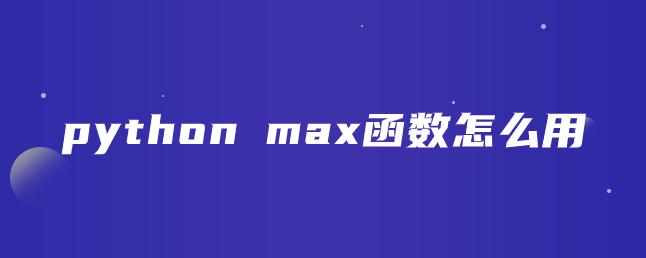 python max函数怎么用