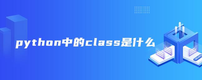 python中的class是什么?【python 类定义的用法】