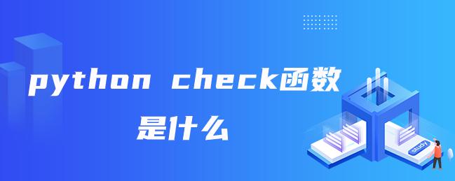 python check函数是什么?【python check函数用法实例】