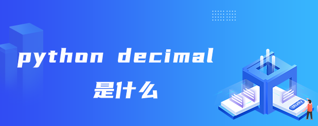 python decimal是什么?【python decimal模块用法】