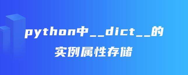 python中__dict__的实例属性存储