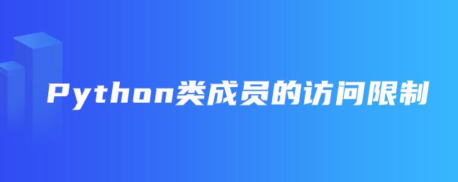 Python类成员的访问限制