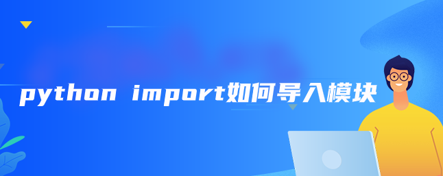 python import如何导入模块